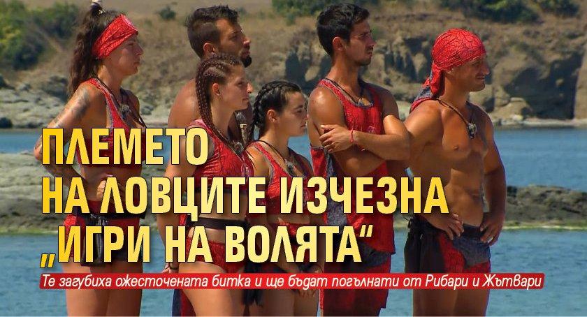 """Племето на Ловците изчезна """"Игри на волята"""""""