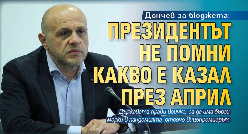 Дончев за бюджета: Президентът не помни какво е казал през април