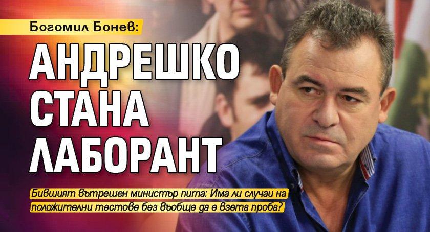 Богомил Бонев: Андрешко стана лаборант