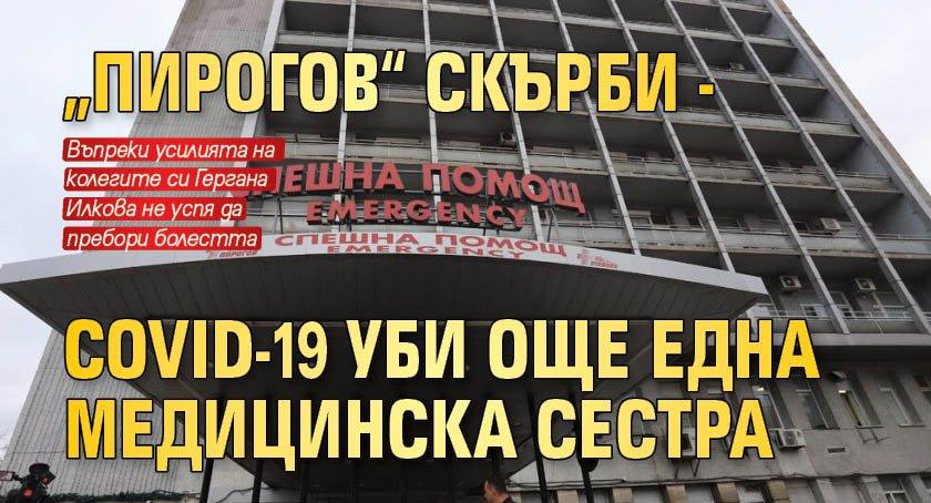 """""""Пирогов"""" скърби - COVID-19 уби още една медицинска сестра"""