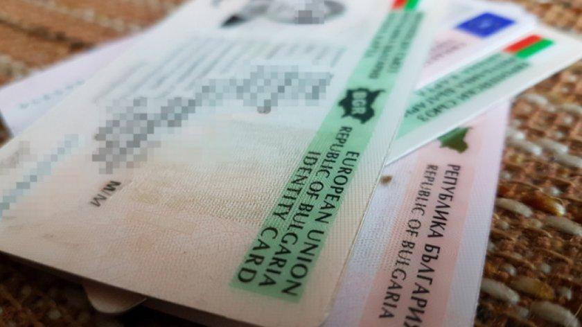 На първо четене: Изтеклите лични карти важат до 31 януари