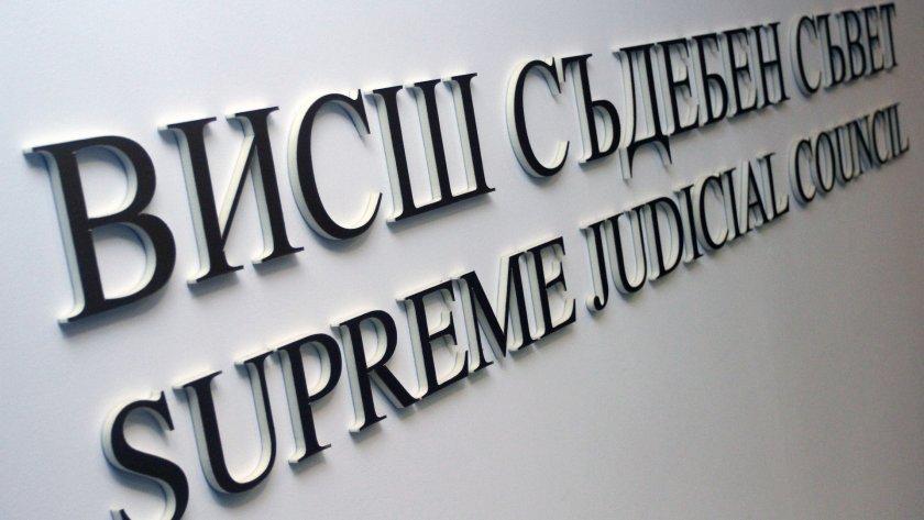 ВСС ще избере европейските делегирани прокурори