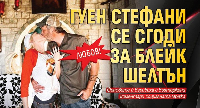 Любов! Гуен Стефани се сгоди за Блейк Шелтън