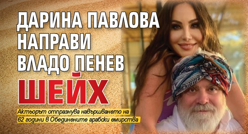 Дарина Павлова направи Владо Пенев шейх