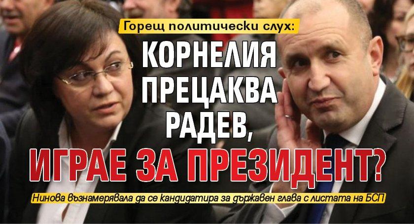 Горещ политически слух: Корнелия прецаква Радев, играе за президент?
