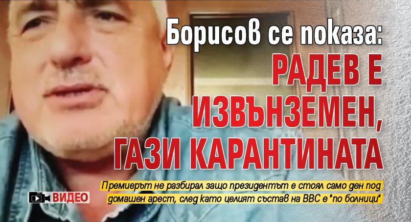 Борисов се показа: Радев е извънземен, гази карантината (ВИДЕО)