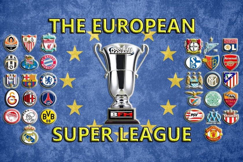 Европейската Супер лига се спира на формат с 18 отбора