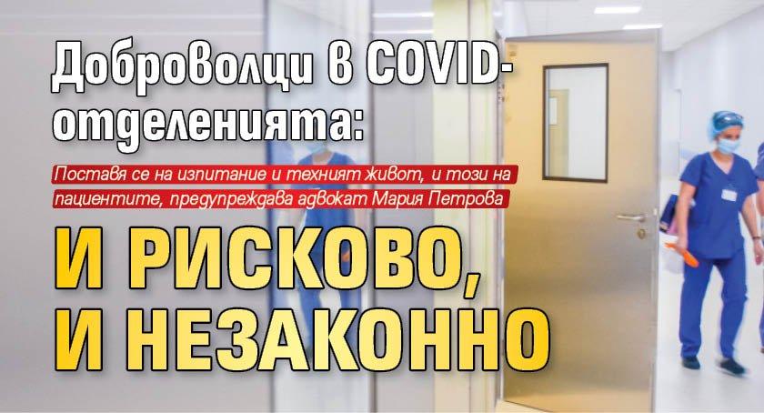 Доброволци в COVID-отделенията: И рисково, и незаконно