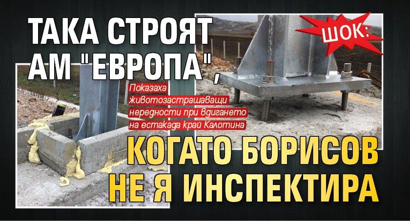 Шок: Така строят АМ 'Европа', когато Борисов не я инспектира