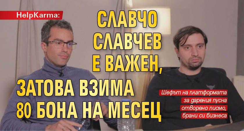 HelpKarma: Славчо Славчев е важен, затова взима 80 бона на месец