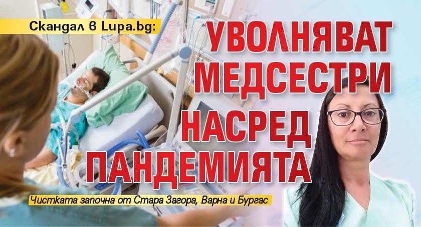 Скандал в Lupa.bg: Уволняват медсестри насред пандемията