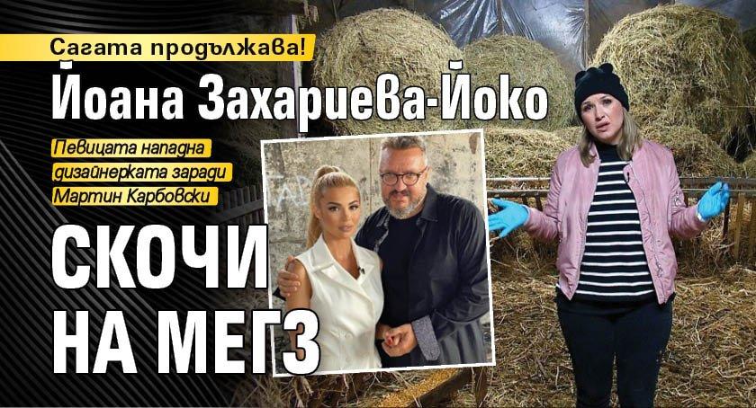 Сагата продължава! Йоана Захариева-Йоко скочи на Мегз