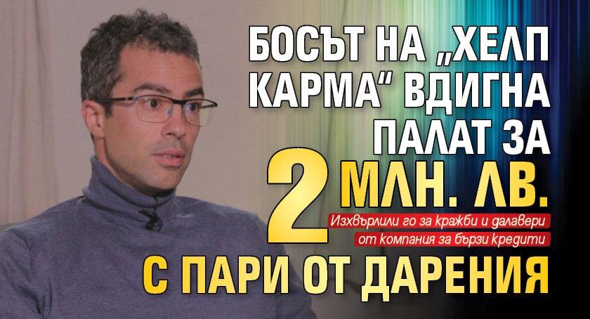 """Босът на """"Хелп Карма"""" вдигна палат за 2 млн. лв. с пари от дарения"""
