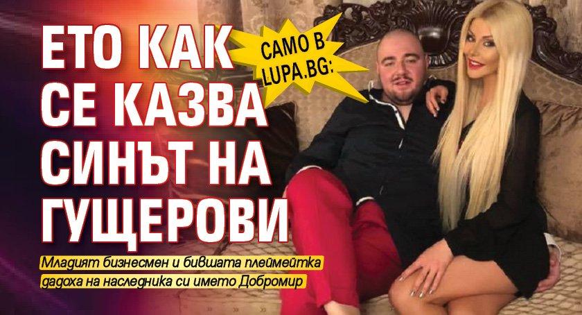 Само в Lupa.bg: Ето как се казва синът на Гущерови