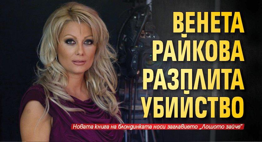 Венета Райкова разплита убийство