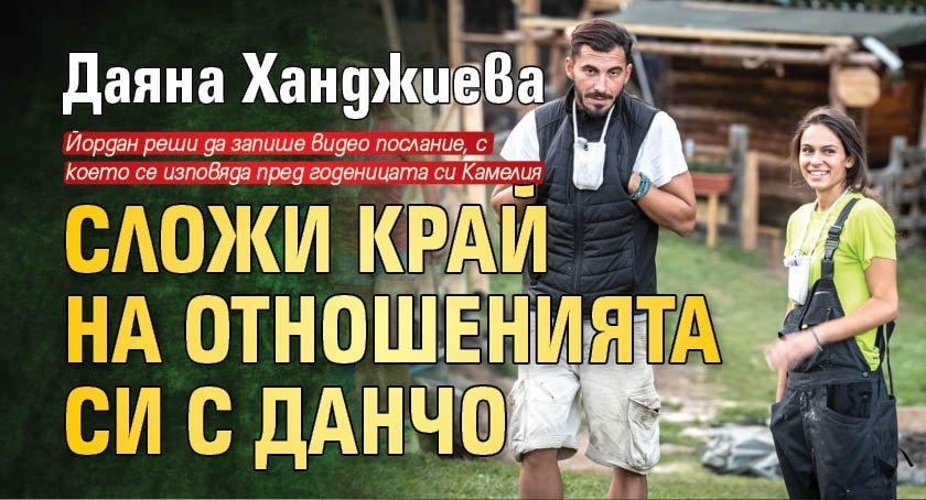 Даяна Ханджиева сложи край на отношенията си с Данчо