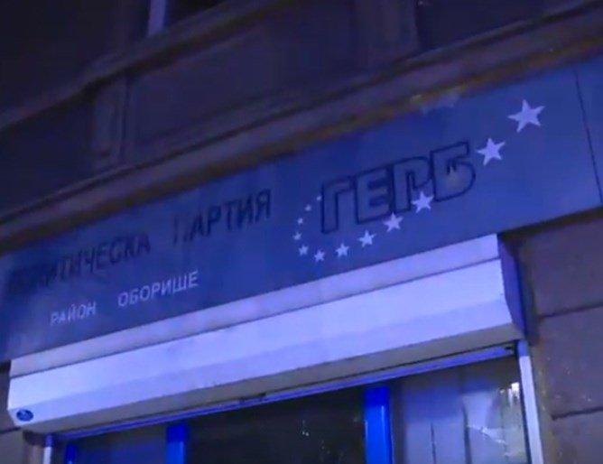 Протестиращи потрошиха офиса на ГЕРБ в Оборище