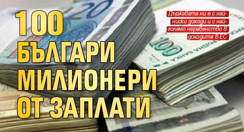 100 българи милионери от заплати