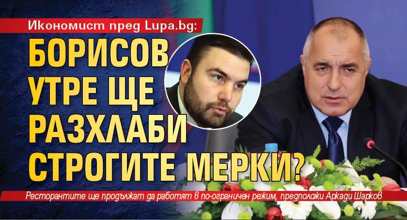 Икономист пред Lupa.bg: Борисов утре ще разхлаби строгите мерки?