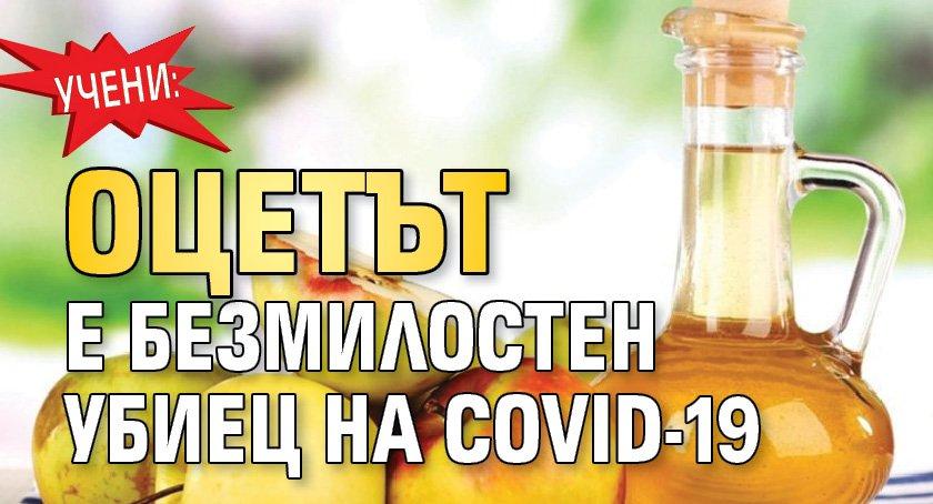 Учени: Оцетът е безмилостен убиец на COVID-19