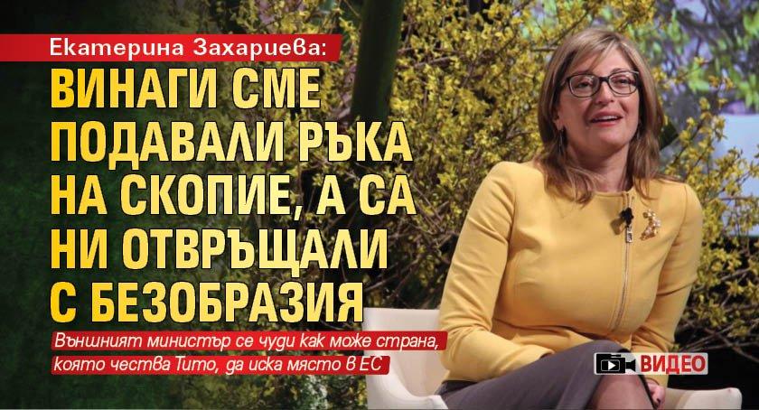 Екатерина Захариева: Винаги сме подавали ръка на Скопие, а са ни отвръщали с безобразия (ВИДЕО)