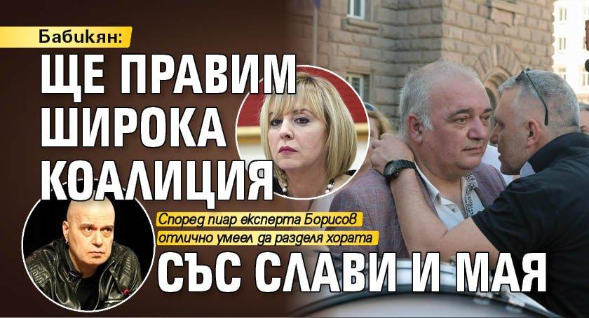 Бабикян: Ще правим широка коалиция със Слави и Мая