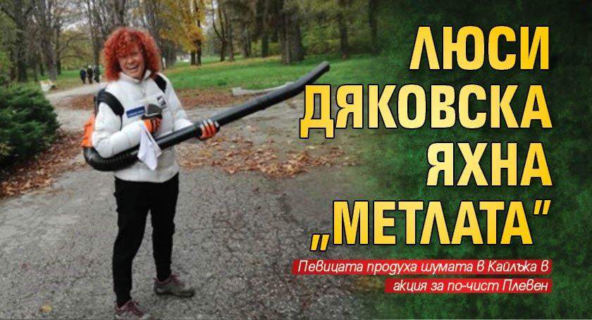 """Люси Дяковска яхна """"метлата"""""""