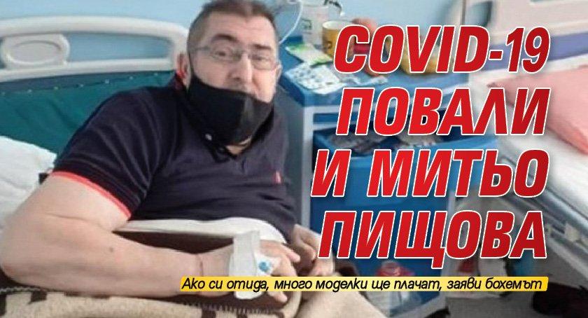 COVID-19 повали и Митьо Пищова