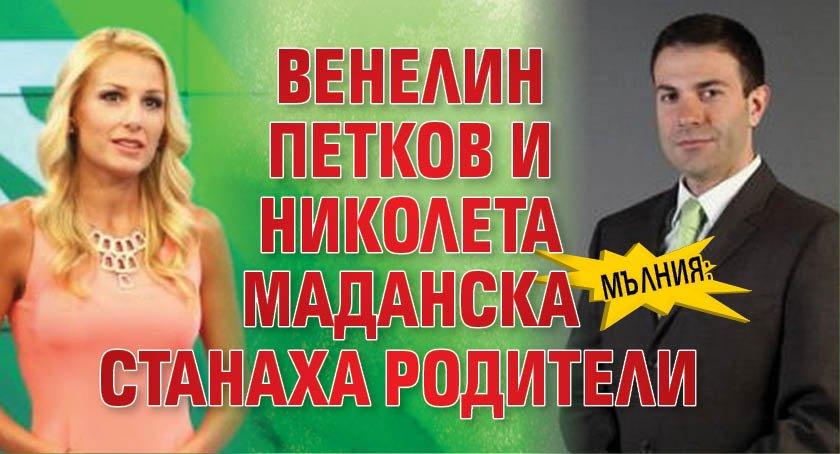 МЪЛНИЯ: Венелин Петков и Николета Маданска станаха родители