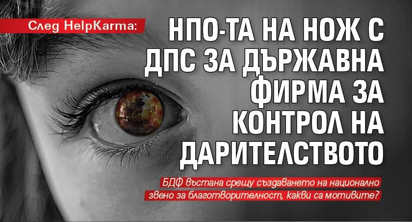 След HelpKarma: НПО-та на нож с ДПС за държавна фирма за контрол на дарителството