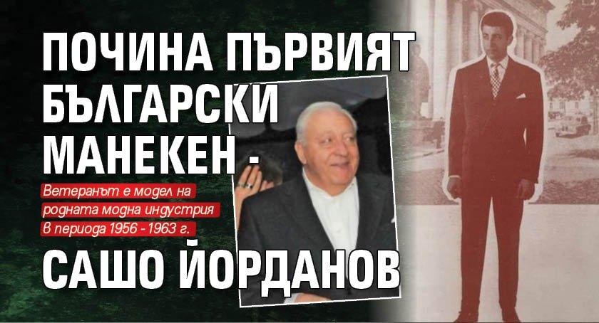 Почина първият български манекен - Сашо Йорданов