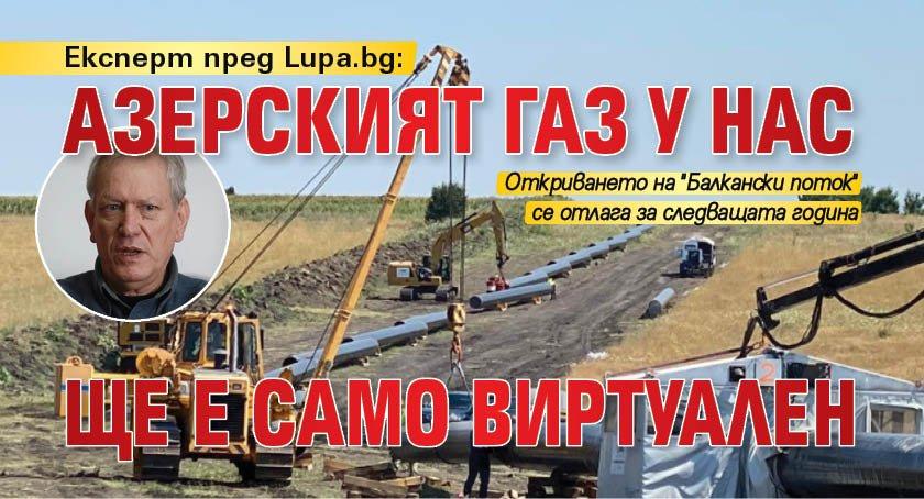 Експерт пред Lupa.bg: Азерският газ у нас ще е само виртуален