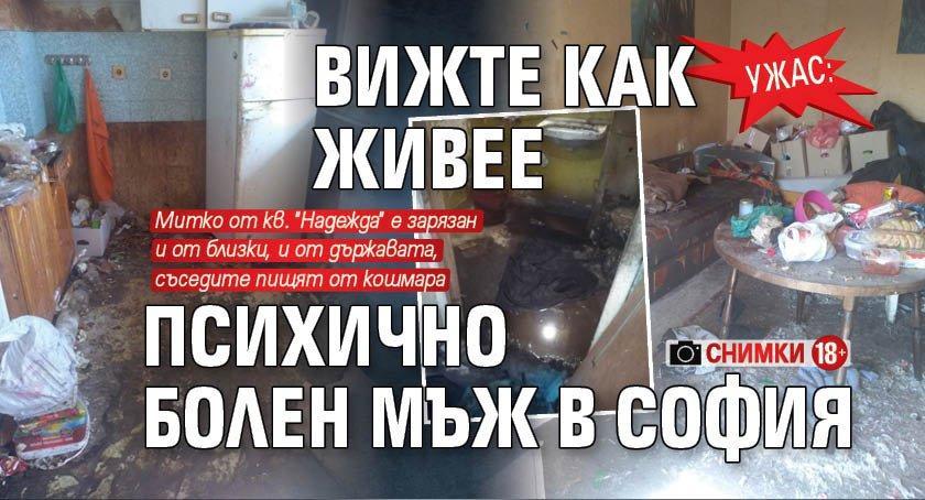 Ужас: Вижте как живее психично болен мъж в София (СНИМКИ 18+)