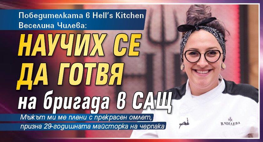 Победителката в Hell's Kitchen Веселина Чилева: Научих се да готвя на бригада в САЩ