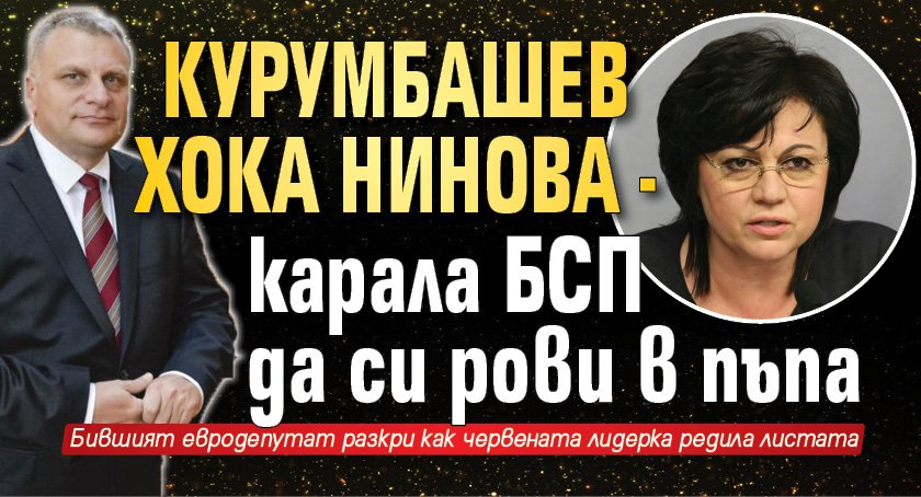 Курумбашев хока Нинова - карала БСП да си рови в пъпа