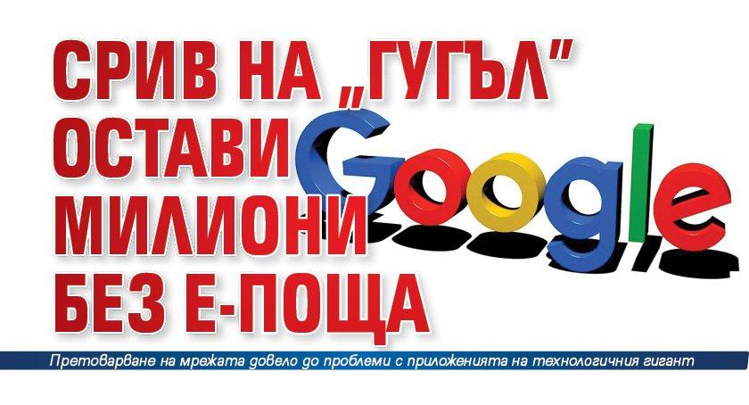 """Срив на """"Гугъл"""" остави милиони без е-поща"""