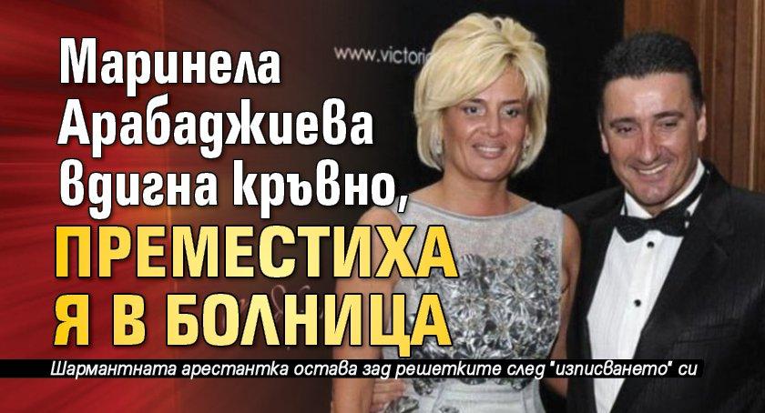 Маринела Арабаджиева вдигна кръвно, преместиха я в болница