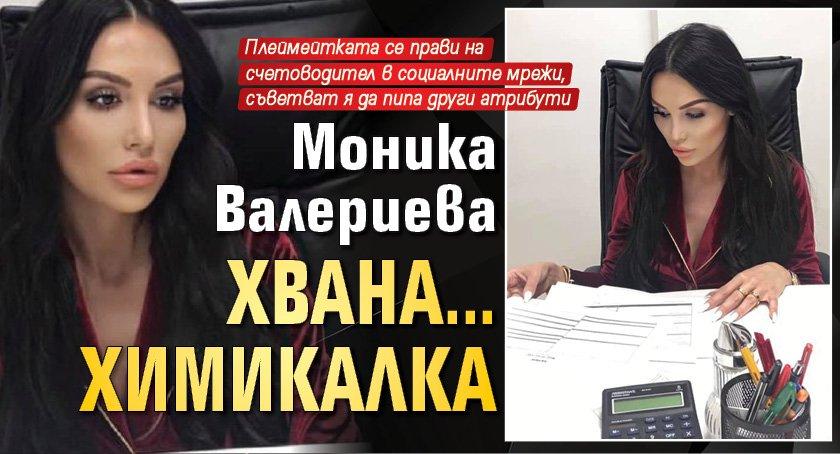 Моника Валериева хвана... химикалка
