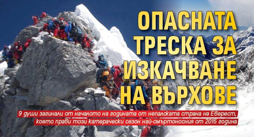 Опасната треска за изкачване на върхове