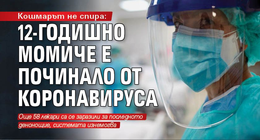Кошмарът не спира: 12-годишно момиче е починало от коронавируса