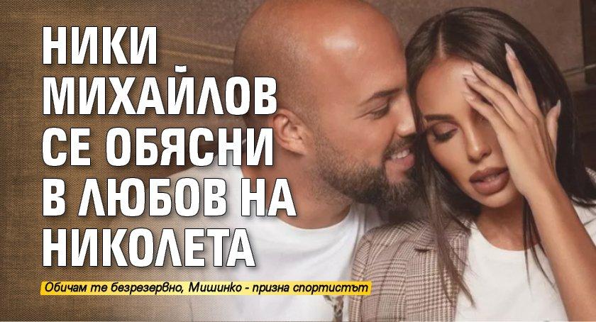Ники Михайлов се обясни в любов на Николета