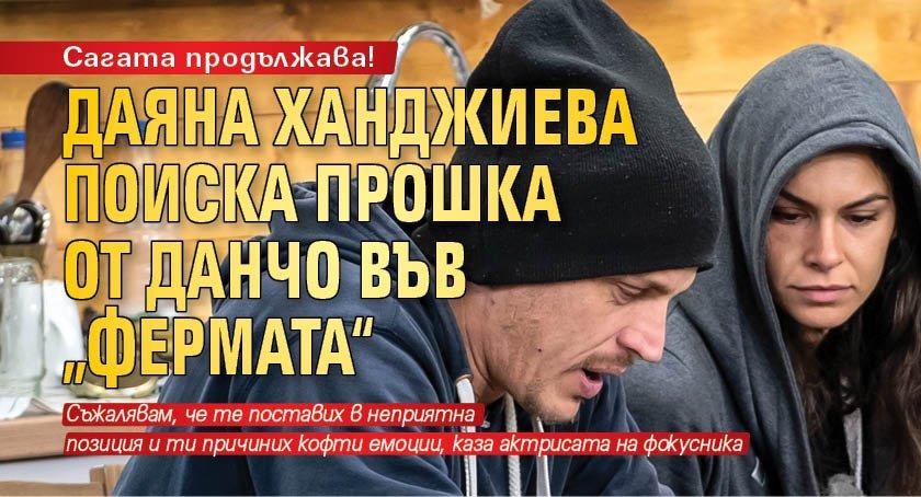 """Сагата продължава! Даяна Ханджиева поиска прошка от Данчо във """"Фермата"""""""