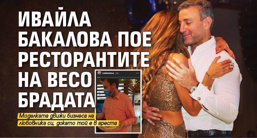 Ивайла Бакалова пое ресторантите на Весо Брадата