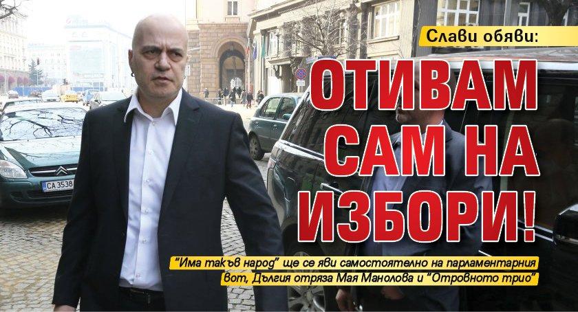Слави обяви: Отивам сам на избори!