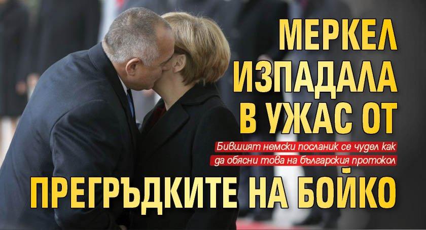 Меркел изпадала в ужас от прегръдките на Бойко