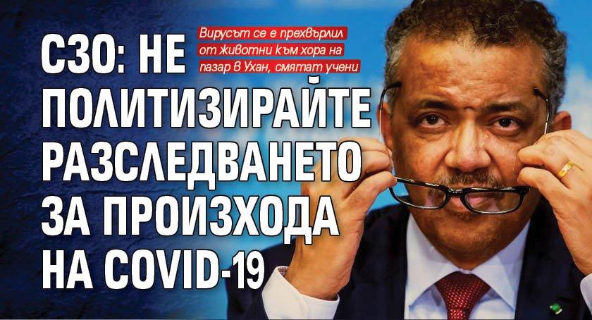СЗО: Не политизирайте разследването за произхода на Covid-19