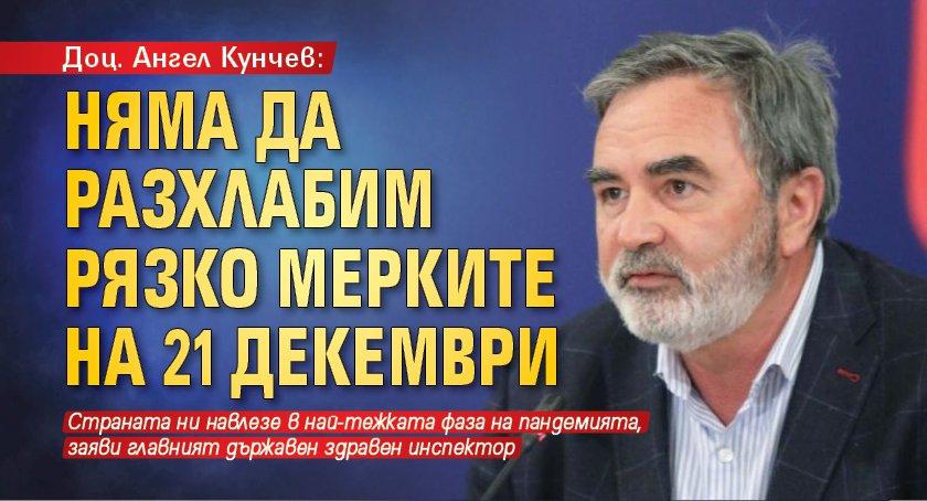 Доц. Ангел Кунчев: Няма да разхлабим рязко мерките на 21 декември