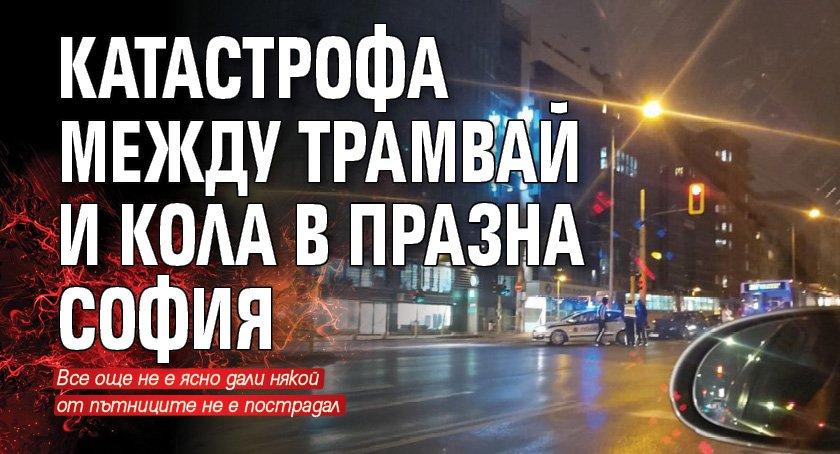 Катастрофа между трамвай и кола в празна София