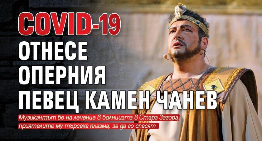COVID-19 отнесе оперния певец Камен Чанев