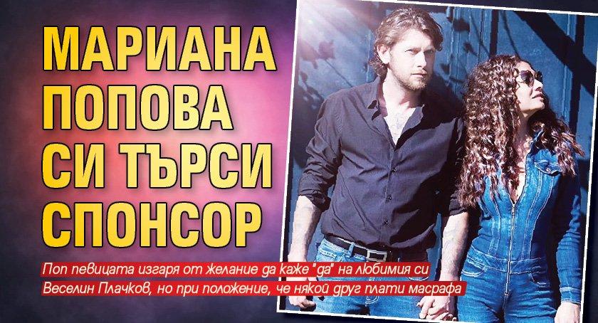 Мариана Попова си търси спонсор